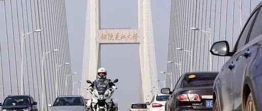 """""""五一""""铜陵长江大桥避堵攻略来了 G3京台高速、G330国道等路段将会交通拥堵"""