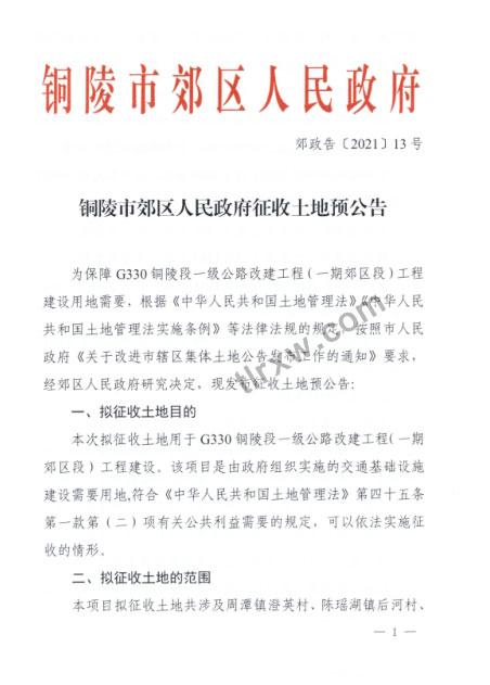 G330合铜公路铜陵郊区段改建工程 征收土地涉及周潭镇、陈瑶湖镇2镇6村